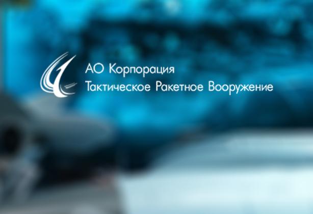Состоялось совещание главных бухгалтеров интегрированной структуры АО «Корпорация «Тактическое ракетное вооружение»